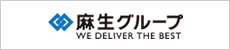 麻生グループ WE DELIVER THE BEST