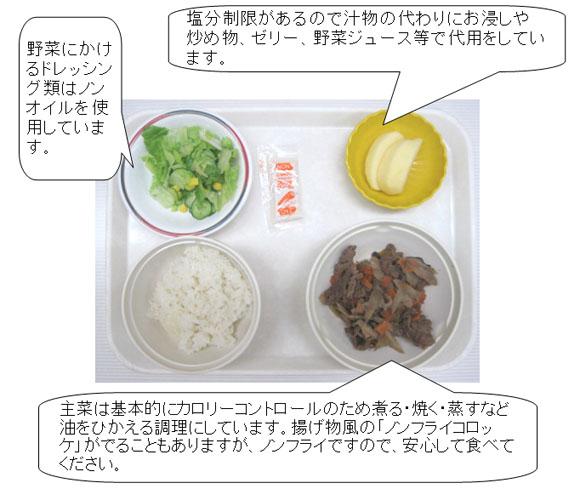 特別治療食 入院中の食事について 飯塚病院 栄養部